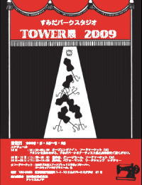 ex_tower01