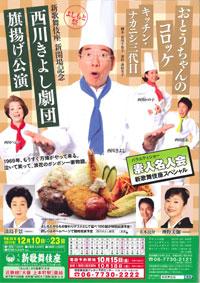 inf_nishikawakiyoshi