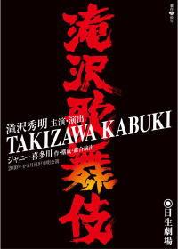inf_takizawakabuki