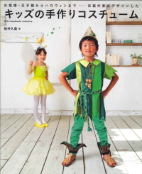 book_kids%20costume1