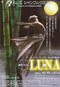 200410-LUNA