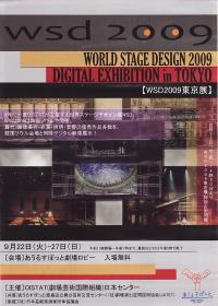 ex_wsd2009