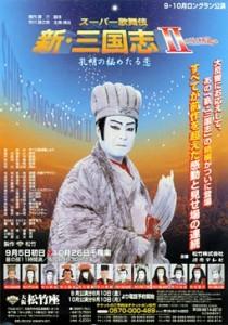 kabuki_sangokushi2